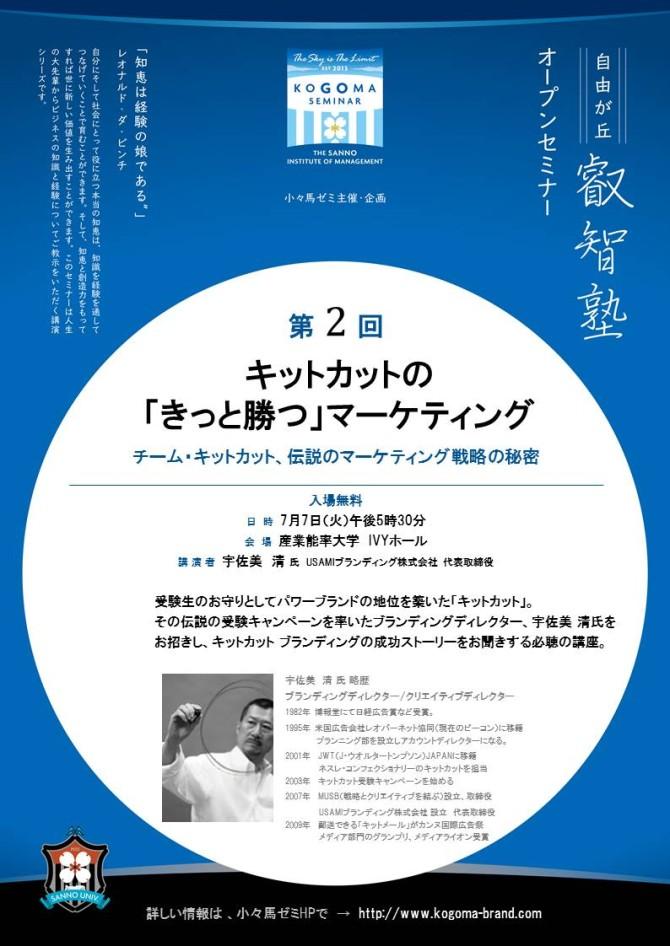 叡智塾_第2回0707_poster