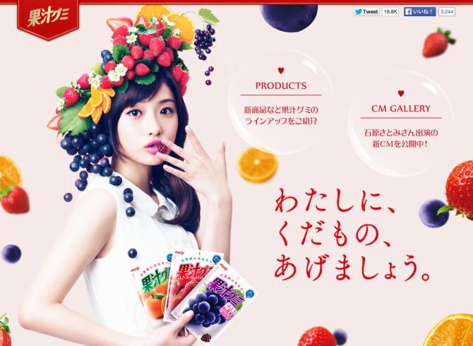 果汁グミ|株式会社-明治