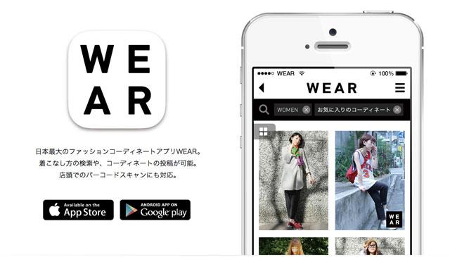 wear_smart_phone