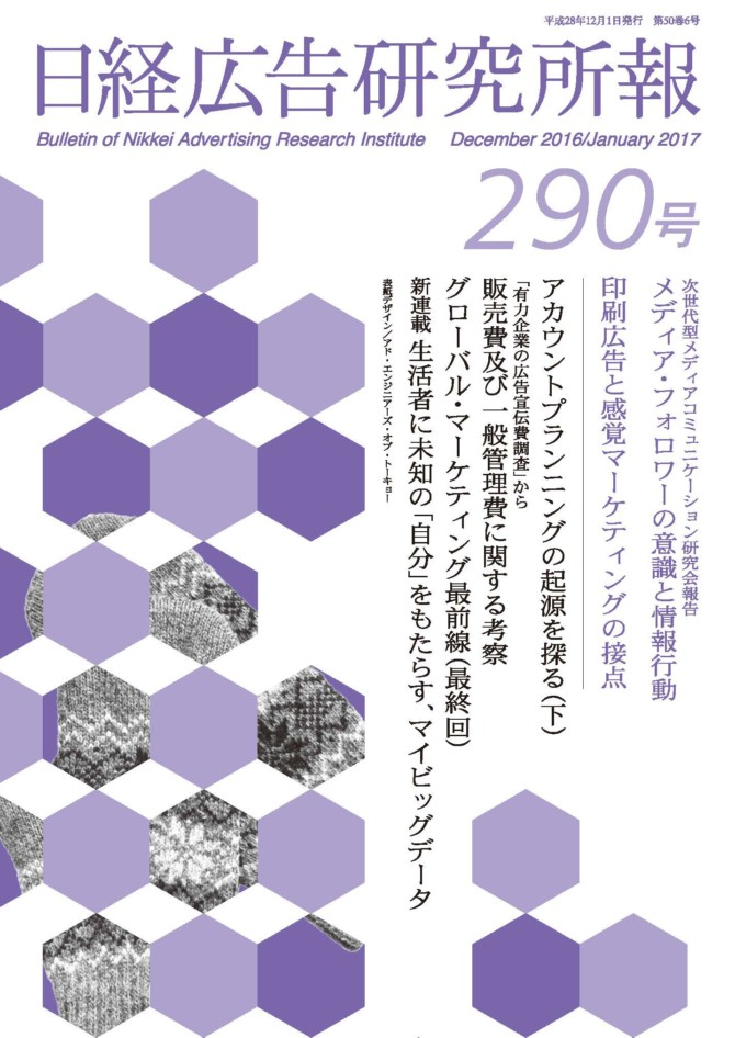 www-nikkei-koken-gr-1