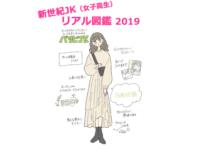 スクリーンショット 2019-05-20 20.56.25