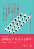 dentsu-book1