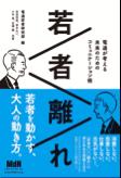 dentsu-book2