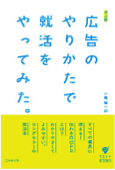 dentsu-book3