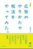 dentsu-book3