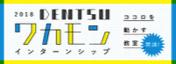 dentsu-wakamono