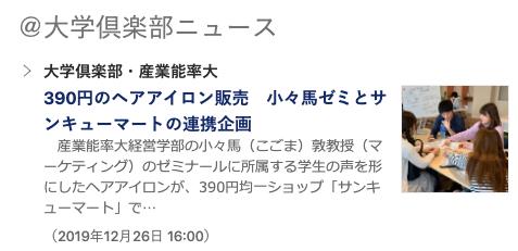 スクリーンショット 2019-12-27 0.00.22